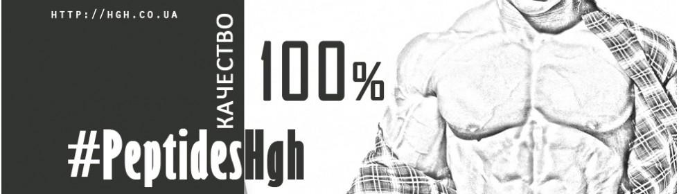 Peptides качество 100%